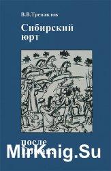 Сибирский юрт после Ермака