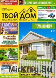 Твой дом №4 2015