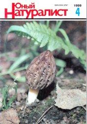 Юный натуралист №4 1999