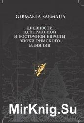 Древности Центральной и Восточной Европы эпохи римского влиянии и переселен ...