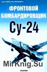 Фронтовой бомбардировщик Су-24 (Авиационный фонд)