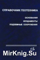 Справочник геотехника. Основания, фундаменты, подземные сооружения
