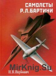 Самолеты Р.Л. Бартини
