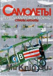 Самолеты Первой мировой войны. Страны Антанты