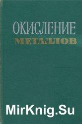 Окисление металлов. Том 2