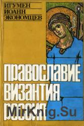 Православие. Византия. Россия