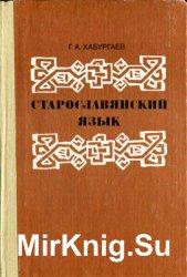 Старославянский язык (1986)