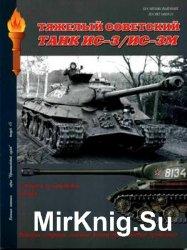 Тяжелый советский танк ИС-3/ИС-3М. Бронетанковый музей №15 (Военная летопис ...