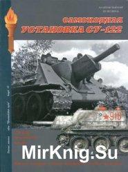 Самоходная установка СУ-122. Бронетанковый музей №16 (Военная летопись)