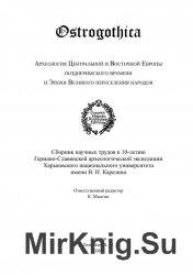 Ostrogothica. Археология Центральной и Восточной Европы позднеримского врем ...