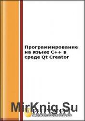 Программирование на языке С++ в среде Qt Creator (2-е изд.) - Алексеев Е.Р. ...