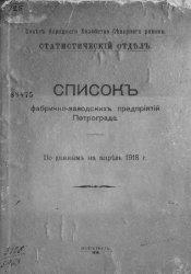 Список фабрично-заводских предприятий Петрограда