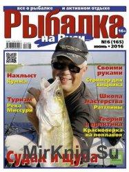 Рыбалка на Руси №6 2016