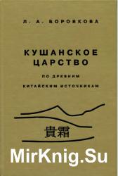 Кушанское царство (по древним китайским источникам)