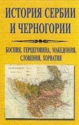 История Сербии и Черногории. Босния, Герцеговина, Македония, Словения, Хорватия