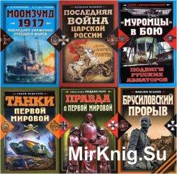 Серия Великая забытая война (9 книг)