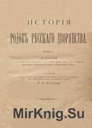 История родов русского дворянства. Том 1