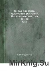 Грибы-паразиты культурных растений. Определитель в 3 томах