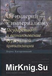 От империй - к империализму: Государство и возникновение буржуазной цивилиз ...