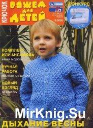 Вяжем для детей. Крючок №3, 2005