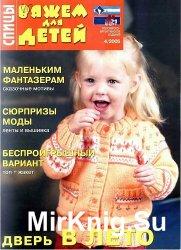 Вяжем для детей. Спицы №4, 2005