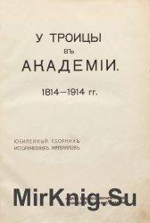 У Троицы в Академии. 1814-1914 гг.