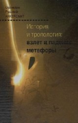 История и тропология: взлет и падение метафоры