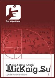Математика – это просто 2.0. Думай математически