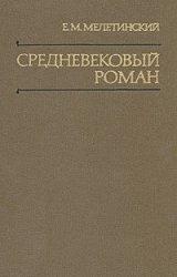 Средневековый роман. Происхождение и классические формы