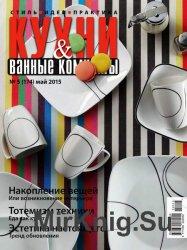 Кухни и ванные комнаты №5 2015