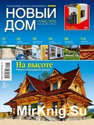 Новый дом №11 2015