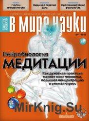 В мире науки №1 2015