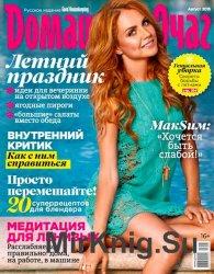 Домашний очаг №8 2015 Россия