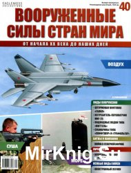 Вооруженные силы стран мира №40 (2014)