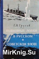 Подводные лодки в русском и советском флоте