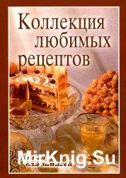 Коллекция любимых рецептов. Книга для записей