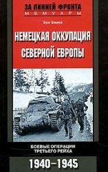 Немецкая оккупация Северной Европы Боевые операции третьего рейха. 1940-194 ...