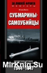 Субмарины-самоубийцы. Секретное оружие Императорского флота Японии. 1944-1947
