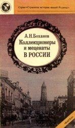 Коллекционеры и меценаты в России