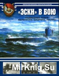 «Эски» в бою. Подводные лодки Маринеско, Щедрина, Лисина