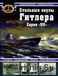 Стальные акулы Гитлера. Серия «VII». Лучшие подводные лодки Кригсмарине