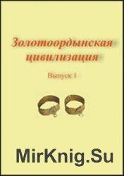 Золотоордынская цивилизация. Вып. 1