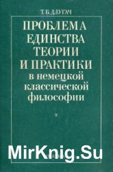 Проблема единства теории и практики в немецкой классической философии