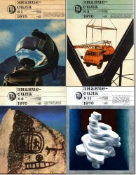 Знание - сила №1-12 1970