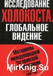 Исследование холокоста.  Глобальное видение. Материалы международной Тегера ...