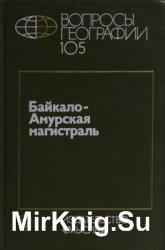 Вопросы географии. Байкало-Амурская магистраль