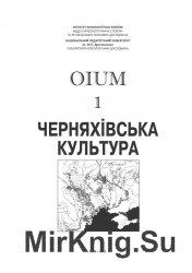 OIUM №1. Черняхівська культура: матеріали досліджень