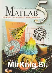 MATLAB 5.0/5.3. Система символьной математики