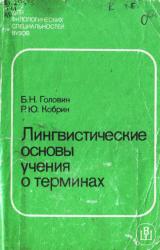 Лингвистические основы учения о терминах