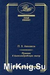 Пушкин в Александровскую эпоху